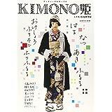 KIMONO姫 6 キモノ春夏秋冬編 (Shodensha mook)