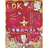 LDK(エルディーケー) 2021年 01 月号 [雑誌]