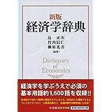 新版 経済学辞典