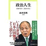 政治人生 国難を憂い、国益を求む (中公新書ラクレ 610)