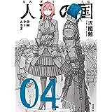 人形の国(4) (シリウスコミックス)