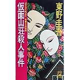 仮面山荘殺人事件 (トクマ・ノベルズ)