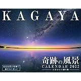 【Amazon.co.jp限定】KAGAYA奇跡の風景CALENDAR 2022 天空からの贈り物(特典:KAGAYA氏撮影「PC壁紙・バーチャル背景に使える奇跡の風景画像」データ配信) (インプレスカレンダー2022)