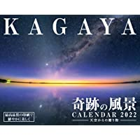 【Amazon.co.jp限定】KAGAYA奇跡の風景CALENDAR 2022 天空からの贈り物(特典:KAGAYA氏…