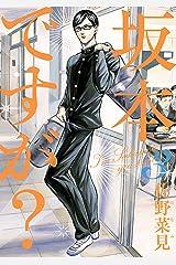 坂本ですが? 3 (HARTA COMIX) Kindle版