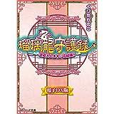瑠璃龍守護録12 お迎えします、花嫁様!! 電子DX版 (ビーズログ文庫)