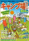 全国キャンプ場ガイド 西日本編'18-19 (昭文社ムック)