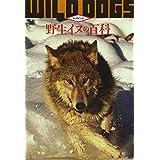 野生イヌの百科 第3版 (動物百科)