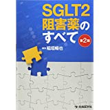 SGLT2阻害薬のすべて 第2版