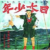 【Amazon.co.jp限定】日本少年(ヂパング・ボーイ) (特典:メガジャケ付)
