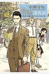 中禅寺先生物怪講義録 先生が謎を解いてしまうから。(2) (少年マガジンエッジコミックス) Kindle版
