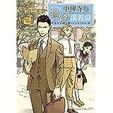 中禅寺先生物怪講義録 先生が謎を解いてしまうから。(2) (少年マガジンエッジコミックス)