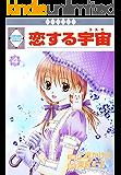 恋する宇宙(4) (冬水社・いち*ラキコミックス)