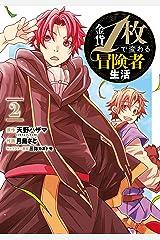 金貨1枚で変わる冒険者生活 2巻 (デジタル版ガンガンコミックスONLINE) Kindle版