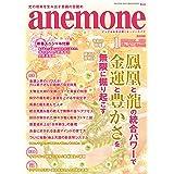 anemone(アネモネ)2020年1月号