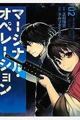マージナル・オペレーション(2) (アフタヌーンコミックス) Kindle版