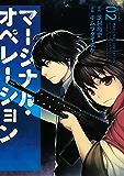 マージナル・オペレーション(2) (アフタヌーンコミックス)
