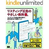 リスティング広告のやさしい教科書。 ユーザーニーズと自社の強みを捉えて成果を最大化する運用メソッド