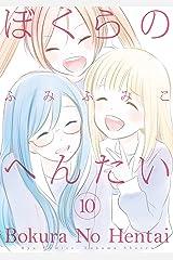 ぼくらのへんたい(10)【特典ペーパー付き】 (RYU COMICS) Kindle版