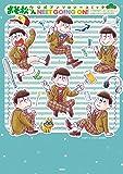 おそ松さん公式アンソロジーコミック NEET GOING ON! (アクションコミックス(月刊アクション))