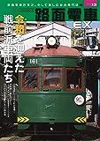 路面電車EX vol.13 (イカロス・ムック)