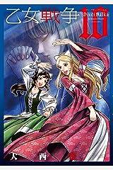 乙女戦争 ディーヴチー・ヴァールカ : 10 (アクションコミックス) Kindle版