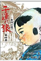 子連れ狼 4 Kindle版