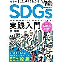 やるべきことがすぐわかる! SDGs実践入門 ~中小企業経営者&担当者が知っておくべき85の原則