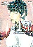 神の雫(38) (モーニングコミックス)