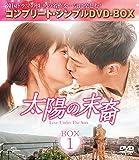 太陽の末裔 Love Under The Sun BOX1 (コンプリート・シンプルDVD‐BOX5,000円シリーズ…