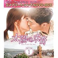 太陽の末裔 Love Under The Sun BOX1 (コンプリート・シンプルDVD‐BOX5,000円シリーズ)(期間限定生産)