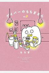 ゲイバーのもちぎさん(3) (パルシィコミックス) Kindle版