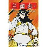 三国志 (3) 漢室の風雲 (希望コミックス (18))
