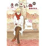 きのこいぬ(10)【電子限定特典ペーパー付き】 (RYU COMICS)