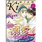 Premium Kiss Vol.5 [雑誌] (禁断Lovers)
