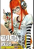 副島成記 & P-STUDIO アートユニット ART WORKS 2010-2017[原色コレクション] 副島成記 ART WORKS (アトラスファミ通)
