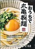 おうちで丸亀製麺 (生活シリーズ)