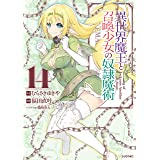 異世界魔王と召喚少女の奴隷魔術(14) (シリウスコミックス)