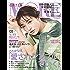 MORE (モア) 2020年5月号 [雑誌]