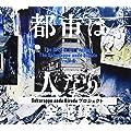 我做了一个长版的艺术家声明 アート ART Hidemi Shimura