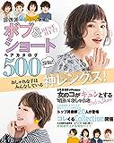 BEST HIT! 前髪別・レングス順 ボブ&ショートヘアカタログ500 主婦の友生活シリーズ