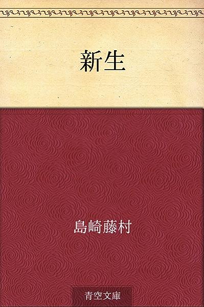 新生 | 島崎 藤村 | 日本の小説・文芸 | Kindleストア | Amazon