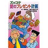 ズッコケ愛のプレゼント計画 それいけズッコケ三人組 (ズッコケ文庫)