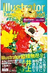 Illustratorデザインメソッド Kindle版