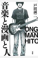 音楽と漫画と人 (ネクストFコミックス) Kindle版