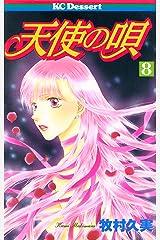 天使の唄(8) (デザートコミックス) Kindle版