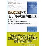 和文・英文対照 モデル就業規則(第3版)