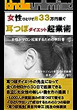 女性ひとりで月33万円稼ぐ耳つぼダイエット起業術: 女性がサロン起業するための教科書