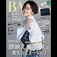 BAILA (バイラ) 2021年10月号 [雑誌]