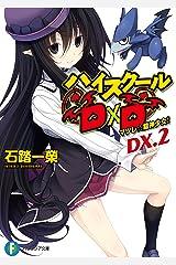ハイスクールD×D DX.2 マツレ☆龍神少女! (富士見ファンタジア文庫) Kindle版